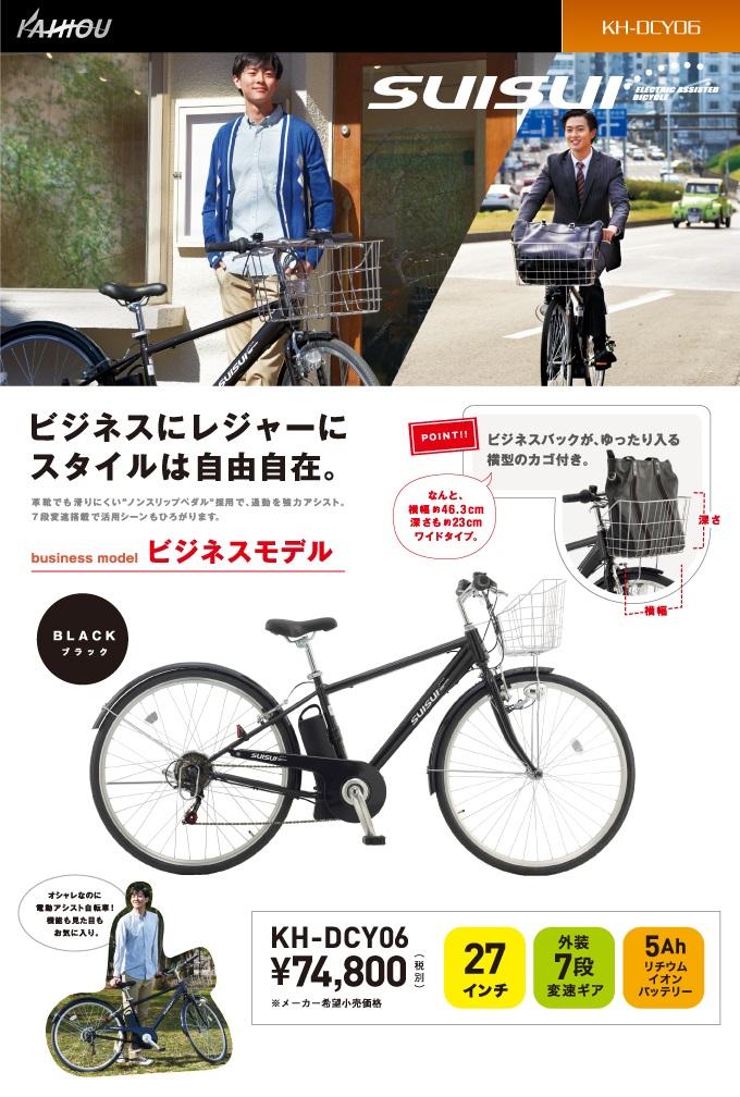 【国産】電動アシスト自転車 Part44【正規物】 YouTube動画>8本 ->画像>202枚