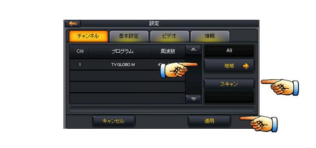 ワンセグテレビの受信設定の操作方法3